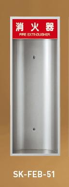 神栄ホームクリエイト(旧新協和) 消火器ボックス(全埋込型) SK-FEB-51 オープン型