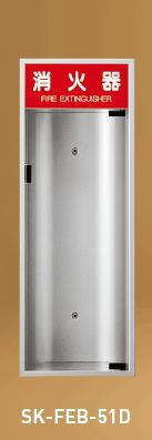 神栄ホームクリエイト(旧新協和) 消火器ボックス(全埋込型) SK-FEB-51D 扉型・透明ポリカ