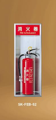 神栄ホームクリエイト(旧新協和) 消火器ボックス(半埋込型) SK-FEB-52 オープン型
