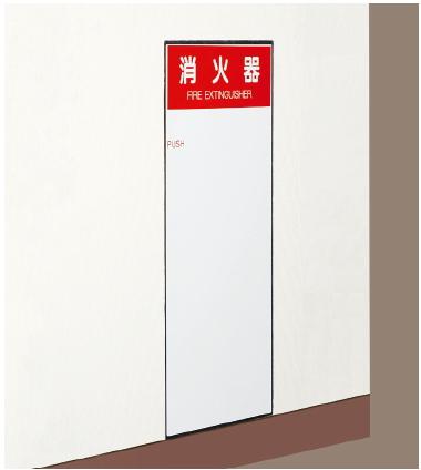 神栄ホームクリエイト(旧新協和) 消火器ボックス(全埋込型) SK-FEB-61 扉タイプ