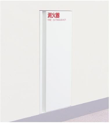 神栄ホームクリエイト(旧新協和) 消火器ボックス(全埋込型) SK-FEB-63 扉タイプ