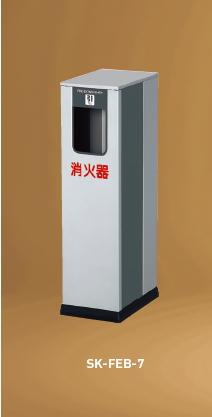 神栄ホームクリエイト(旧新協和) 消火器ボックス(据置型) SK-FEB-7 扉型/天プレートなし