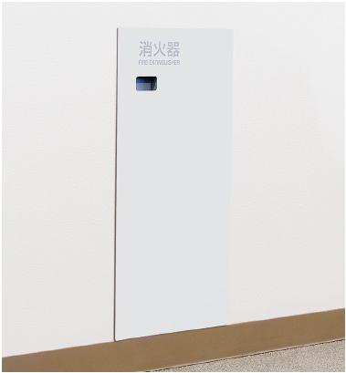 神栄ホームクリエイト(旧新協和) 消火器ボックス(全埋込型) SK-FEB-70 扉タイプ