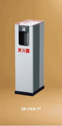 神栄ホームクリエイト(旧新協和) 消火器ボックス(据置型) SK-FEB-7T 扉型/天プレートあり