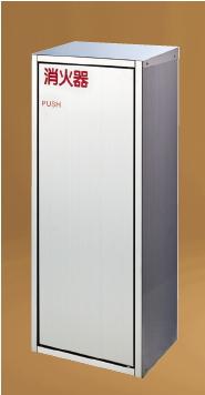 神栄ホームクリエイト(旧新協和) 消火器ボックス(据置型) SK-FEB-95K 据置・壁付兼用扉タイプ