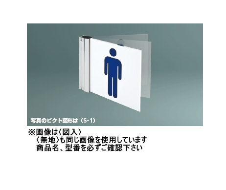 神栄ホームクリエイト(旧新協和) プラスチック サイン(突出スイング型) SK-PS-2SW 〈無地〉