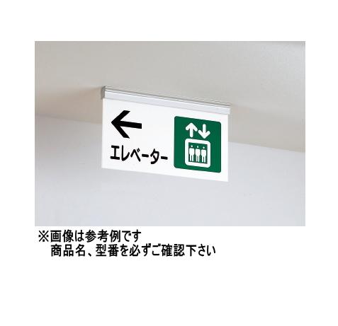 神栄ホームクリエイト(旧新協和) プラスチック 誘導サイン(吊下型) SK-PS20-2T 〈無地〉【※文字・図形入り希望は別途お見積り】