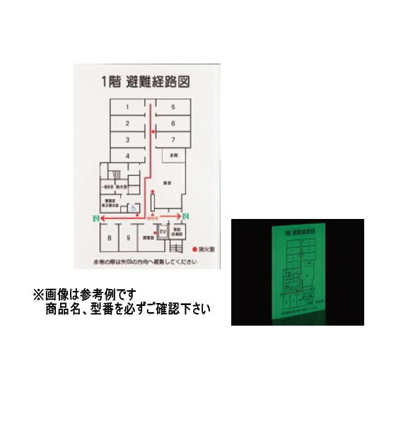 神栄ホームクリエイト(旧新協和) 避難経路図(蓄光型) SK-RC-2L 寸法H300×W200【受注生産品/メーカー直送品のため代金引換便はご利用できません】
