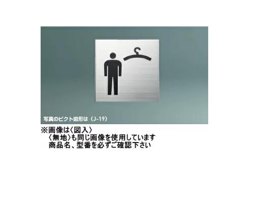 神栄ホームクリエイト(旧新協和) ステンレス サイン(平付型) SK-SS-2F H200×W200〈図入〉【※ピクト図形をご指定下さい】