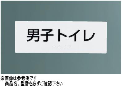 神栄ホームクリエイト(旧新協和) 点字表示板 SK-TEN-21-1【受注生産品】【※メーカー直送品のため代金引換便はご利用できません】