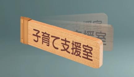 神栄ホームクリエイト(旧新協和) 木製 一般室名札(R付・突出スイング型) SK-WNR-1SW 〈無地〉