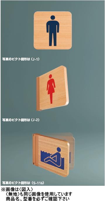 神栄ホームクリエイト(旧新協和) 木製 サイン(R付・突出型) SK-WSR-1T 〈無地〉