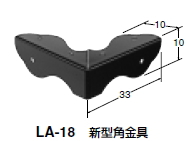 シロクマ 小箱アイデア金具 新型角金具 LA-18 【黒】【600個入】