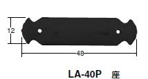正規通販 シロクマ 小箱アイデア金具 座 LA-40P 【黒】【1000個入】:ケンチクボーイ-木材・建築資材・設備