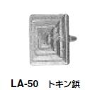 シロクマ 小箱アイデア金具 トキン鋲 LA-50 【金】【200個入】