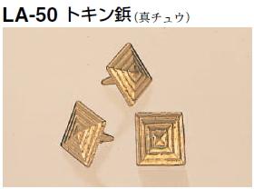 シロクマ トキン鋲 LA-50【金】【1箱/200個入】