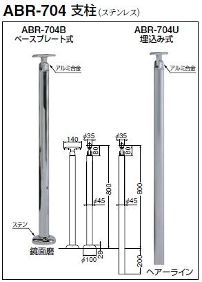 シロクマ アプローチ手すり用パーツ 支柱(受型) ABR-704B ベースプレート式 【ヘア-ライン】【※仕上げ・カラー・設置タイプにご注意ください!!】