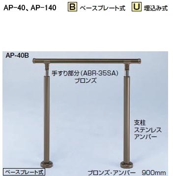 シロクマ 住宅用アプローチ手すり AP-40U 埋込み式(高さ・角度調整タイプ) 【シルバー・HL】【※仕上げ・カラー・設置タイプにご注意ください!!】
