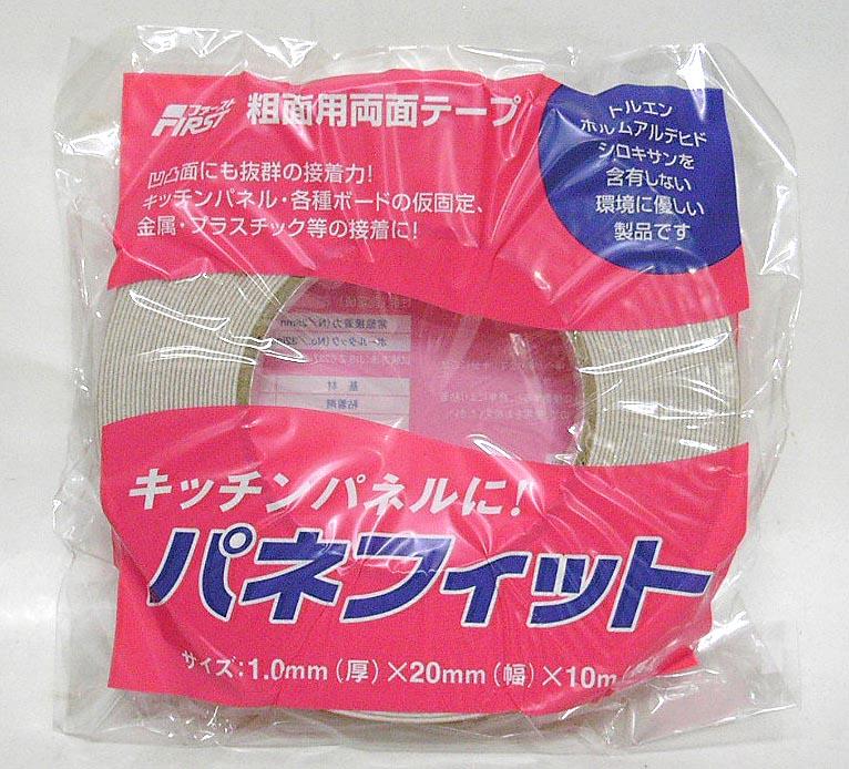 ファースト キッチンパネル用両面テープ パネピタ(パネフィット) 20mm幅×10m長×1.0mm厚 ケース(60巻入)