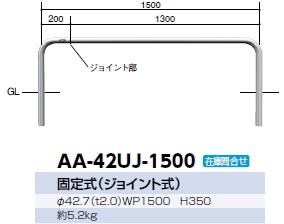 サンポール ジョイント式自転車用アーチ 固定式 φ42.7×WP1500×H350 AA-42UJ-1500 【※メーカー直送品のため代金引換便はご利用になれません】