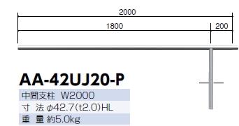 サンポール ジョイント式自転車用アーチ(中間支柱) φ42.7×W2000 AA-42UJ20-P 【※メーカー直送品のため代金引換便はご利用になれません】
