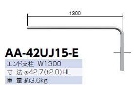 サンポール ジョイント式自転車用アーチ(エンド支柱) φ42.7×W1300 AA-42UJ15-E 【※メーカー直送品のため代金引換便はご利用になれません】