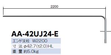 サンポール ジョイント式自転車用アーチ(エンド支柱) φ42.7×W2200 AA-42UJ24-E 【※メーカー直送品のため代金引換便はご利用になれません】