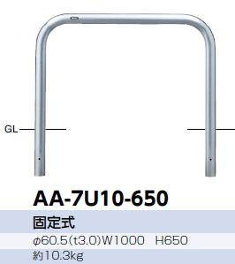 サンポール 車止め アーチ 固定式 φ60.5×W1000×H650 AA-7U10-650【※代引き不可】