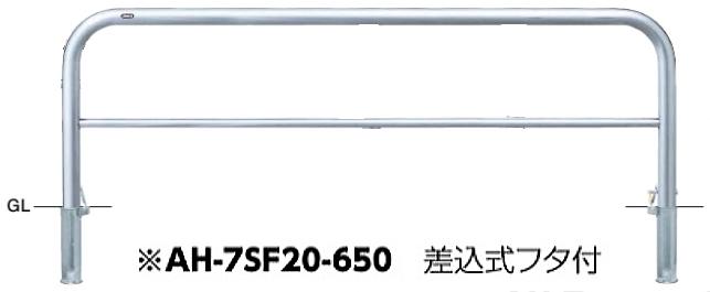 サンポール 車止め アーチ 差込式フタ付 φ60.5×W2000×H650 AH-7SF20-650 【※メーカー直送品のため代金引換便はご利用になれません】
