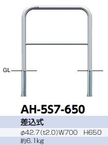 サンポール 車止め アーチ 差込式 φ42.7×W700×H650 AH-5S7-650 【※メーカー直送品のため代金引換便はご利用になれません】