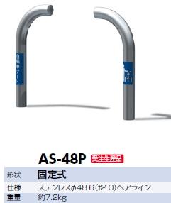 サンポール 自転車ゲート 固定式 φ48.6 AS-48P【受注生産品】