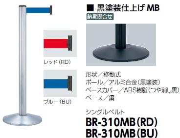 サンポール ベルトラック 黒塗装仕上げ シングルベルト φ70×H1021 BR-310MB(RD)