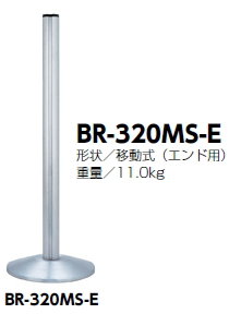 サンポール ベルトラック ダブルベルト φ70×H1021 BR-320MS-E