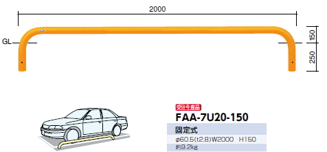 サンポール 駐車車用アーチ 固定式 φ60.5×W2000×H150 (W)白 FAA-7U20-150【受注生産品】 【※メーカー直送品のため代金引換便はご利用になれません】
