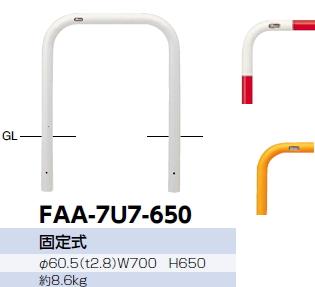 サンポール 車止め アーチ 固定式 φ60.5×W700×H650 (RW)赤白 FAA-7U7-650 【※メーカー直送品のため代金引換便はご利用になれません】