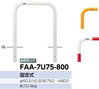 サンポール 車止め アーチ 固定式 φ60.5×W750×H800 (W)白 FAA-7U75-800 【※メーカー直送品のため代金引換便はご利用になれません】