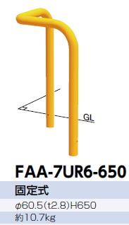 サンポール 車止め アーチ 固定式 φ60.5×H650 (Y)黄 FAA-7UR6-650 【※メーカー直送品のため代金引換便はご利用になれません】
