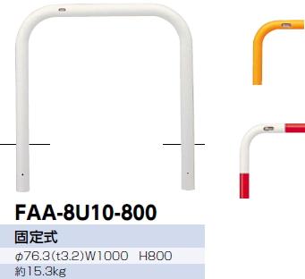 サンポール 車止め アーチ 固定式 φ76.3×W1000×H800 (RW)赤白 FAA-8U10-800 【※メーカー直送品のため代金引換便はご利用になれません】