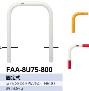 サンポール 車止め アーチ 固定式 φ76.3×W750×H800 (Y)黄 FAA-8U75-800 【※メーカー直送品のため代金引換便はご利用になれません】
