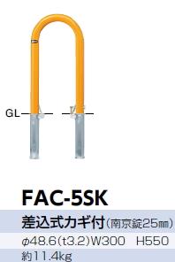 サンポール 車止め アーチ 差込式カギ付 φ48.6×W300×H550 (Y)黄 FAC-5SK【※代引き不可】