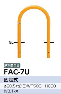 サンポール 車止め アーチ 固定式 φ60.5×WP500×H650 (Y)黄 FAC-7U 【※メーカー直送品のため代金引換便はご利用になれません】