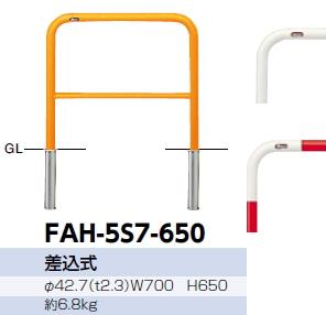 サンポール 車止め アーチ 差込式 φ42.7×W700×H650 (RW)赤白 FAH-5S7-650 【※メーカー直送品のため代金引換便はご利用になれません】