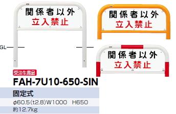 サンポール 車止め アーチ スチール製 サインセット 固定式 φ60.5×W1000×H650 (Y)黄 FAH-7U10-650-SIN【受注生産品】 【※メーカー直送品のため代金引換便はご利用になれません】