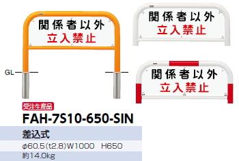 サンポール 車止め アーチ スチール製 サインセット 差込式 φ60.5×W1000×H650 (RW)赤白 FAH-7S10-650-SIN【受注生産品】 【※メーカー直送品のため代金引換便はご利用になれません】