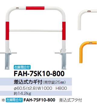 サンポール 車止め アーチ 差込式フタ付 φ60.5×W1000×H800 (RW)赤白 FAH-7SF10-800 【※メーカー直送品のため代金引換便はご利用になれません】