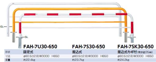 サンポール 車止め アーチ 差込式 φ60.5×W3000×H650 (RW)赤白 FAH-7S30-650 【※メーカー直送品のため代金引換便はご利用になれません】