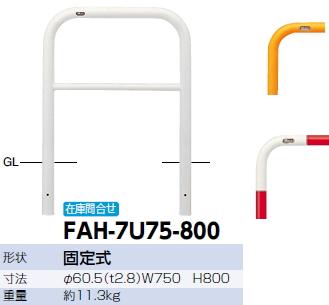 サンポール 車止め アーチ 固定式 φ60.5×W750×H800 (W)白 FAH-7U75-800 【※メーカー直送品のため代金引換便はご利用になれません】