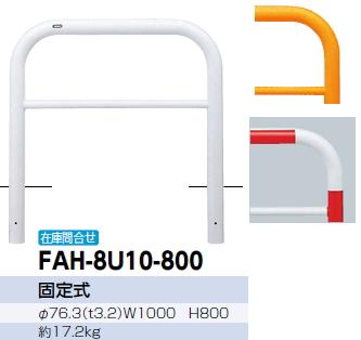 サンポール 車止め アーチ 固定式 φ76.3×W1000×H800 (RW)赤白 FAH-8U10-800 【※メーカー直送品のため代金引換便はご利用になれません】