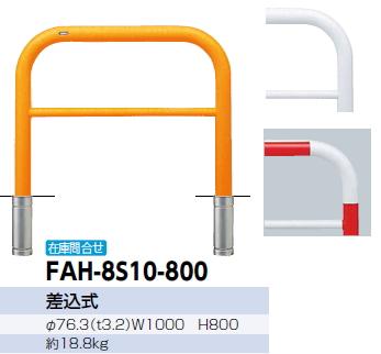 サンポール 車止め アーチ 差込式 φ76.3×W1000×H800 (Y)黄 FAH-8S10-800 【※メーカー直送品のため代金引換便はご利用になれません】