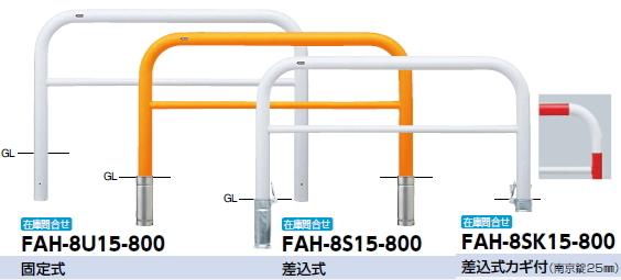 全てのアイテム サンポール 車止め アーチ 差込式カギ付 φ76.3×W1500×H800 【※メーカー直送品のため便はご利用になれません】:ケンチクボーイ (W)白 FAH-8SK15-800-エクステリア・ガーデンファニチャー